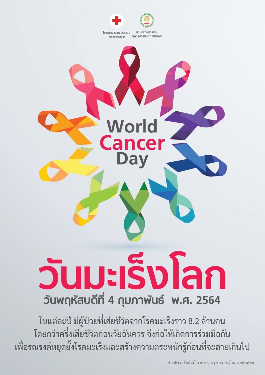วันมะเร็งโลก วันพฤหัสบดีที่ 4 กุมภาพันธ์ พ.ศ. 2564