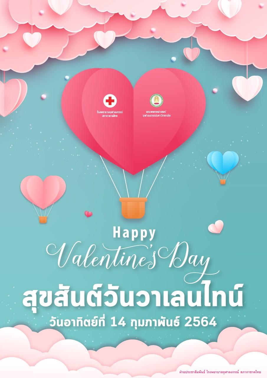 Happy Valentines Day สุขสันต์วันวาเลนไทน วันอาทิตย์ที่ 14 กุมภาพันธ์ 2564