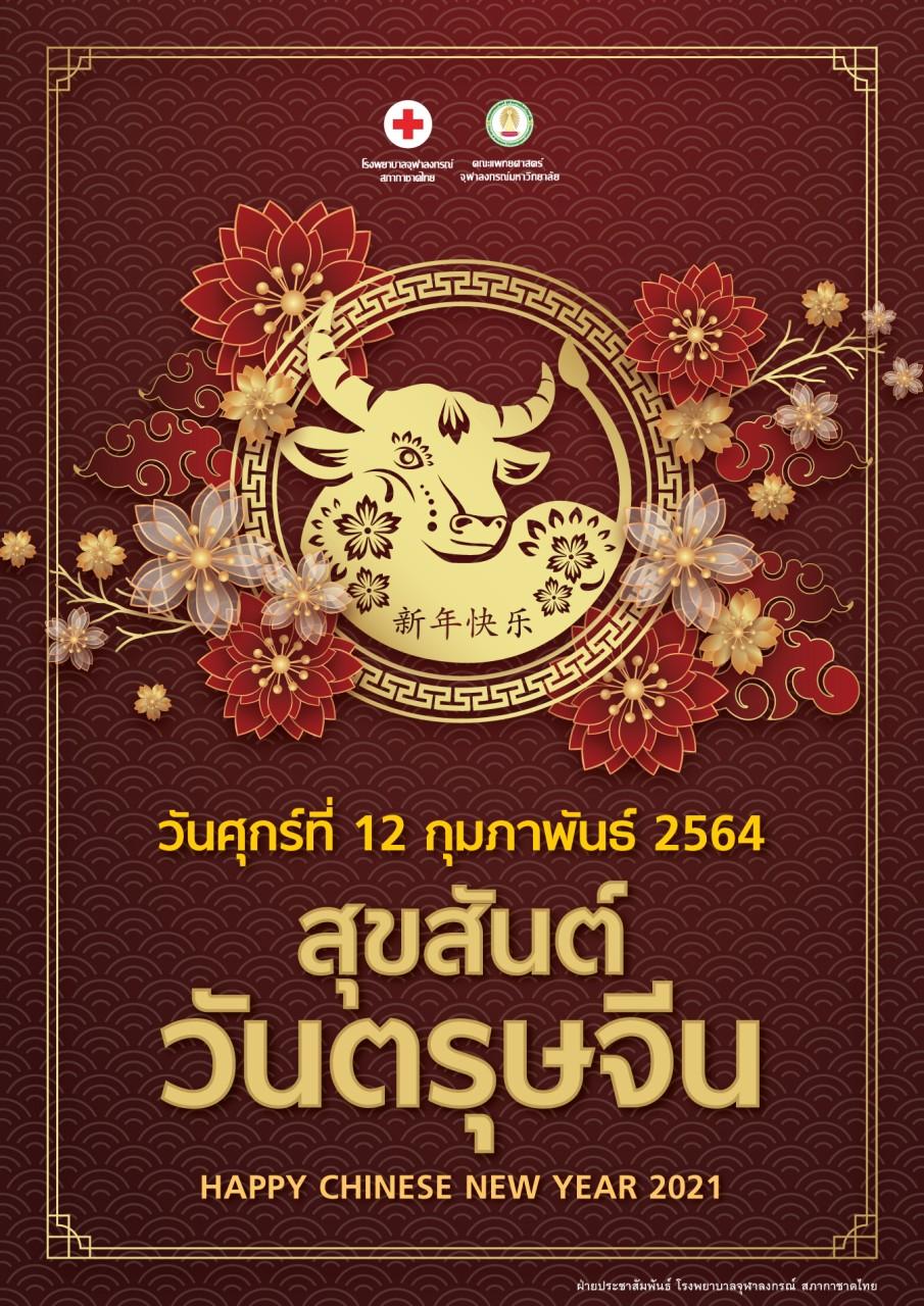 วันศุกร์ที่ 12 กุมภาพันธ์ 2564 สุขสันต์ วันตรุษจีน HAPPY CHINESE NEW YEAR 2021