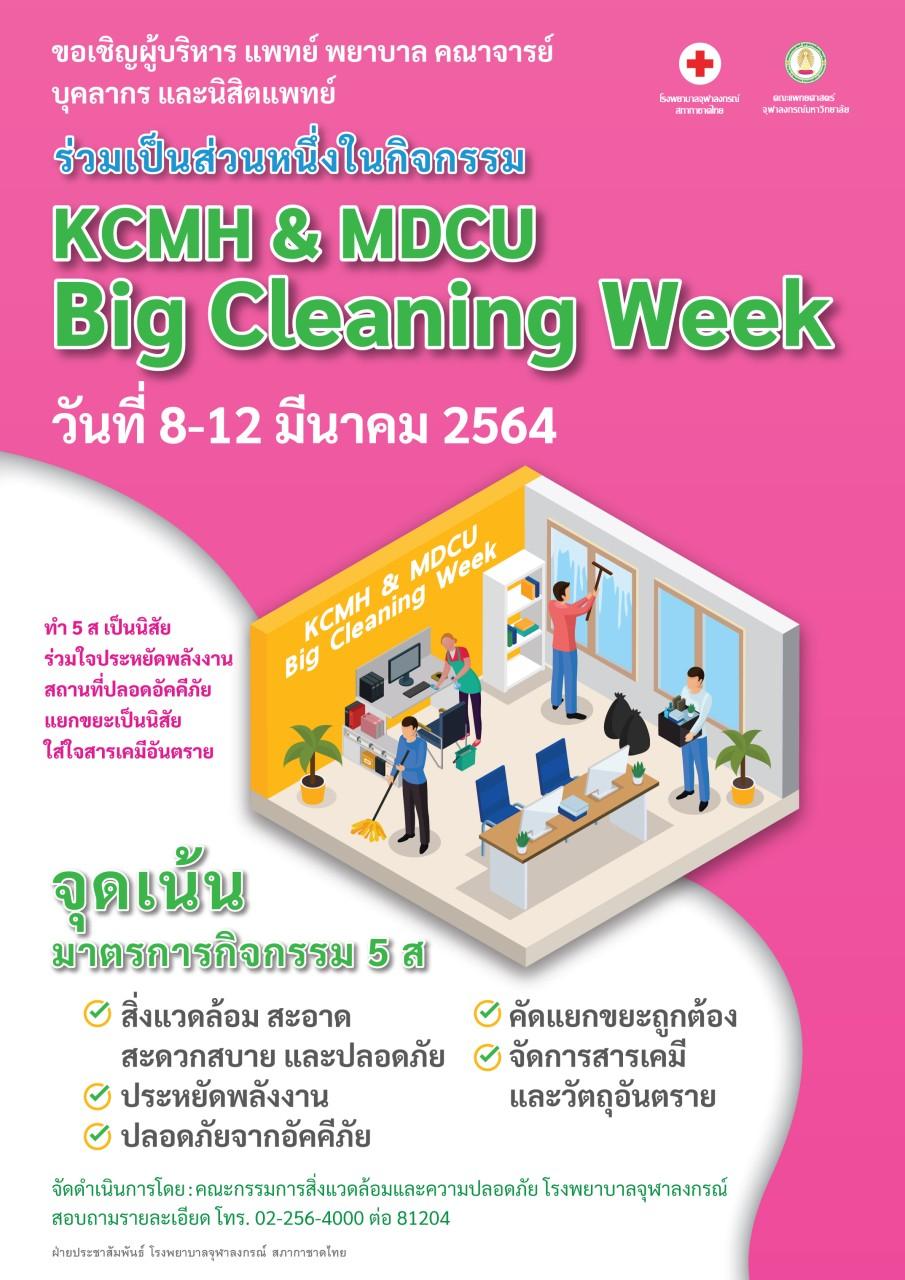 Big Cleaning Week วันที่ 8-12 มีนาคม 2564