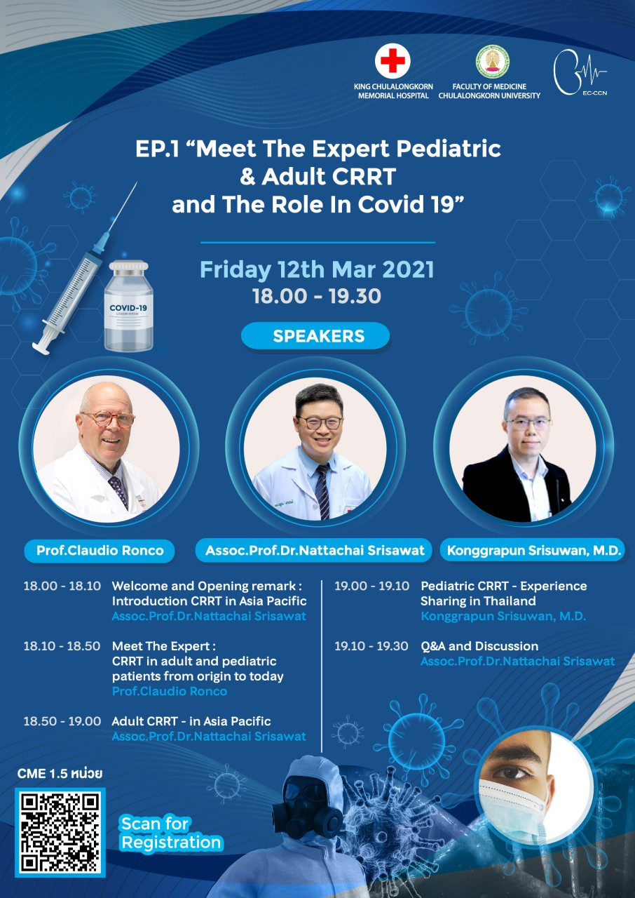 """EP.1 """"Meet The Expert Pediatric & Adult CRRT and The Role In Covid 19"""""""