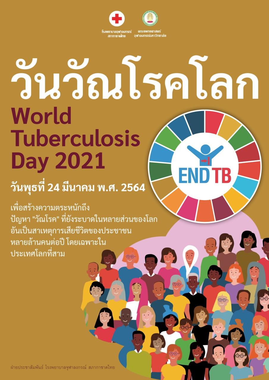 วันวัณโรคโลก World Tuberculosis Day 2021 วันพุธที่ 24 มีนาคม พ.ศ. 2564