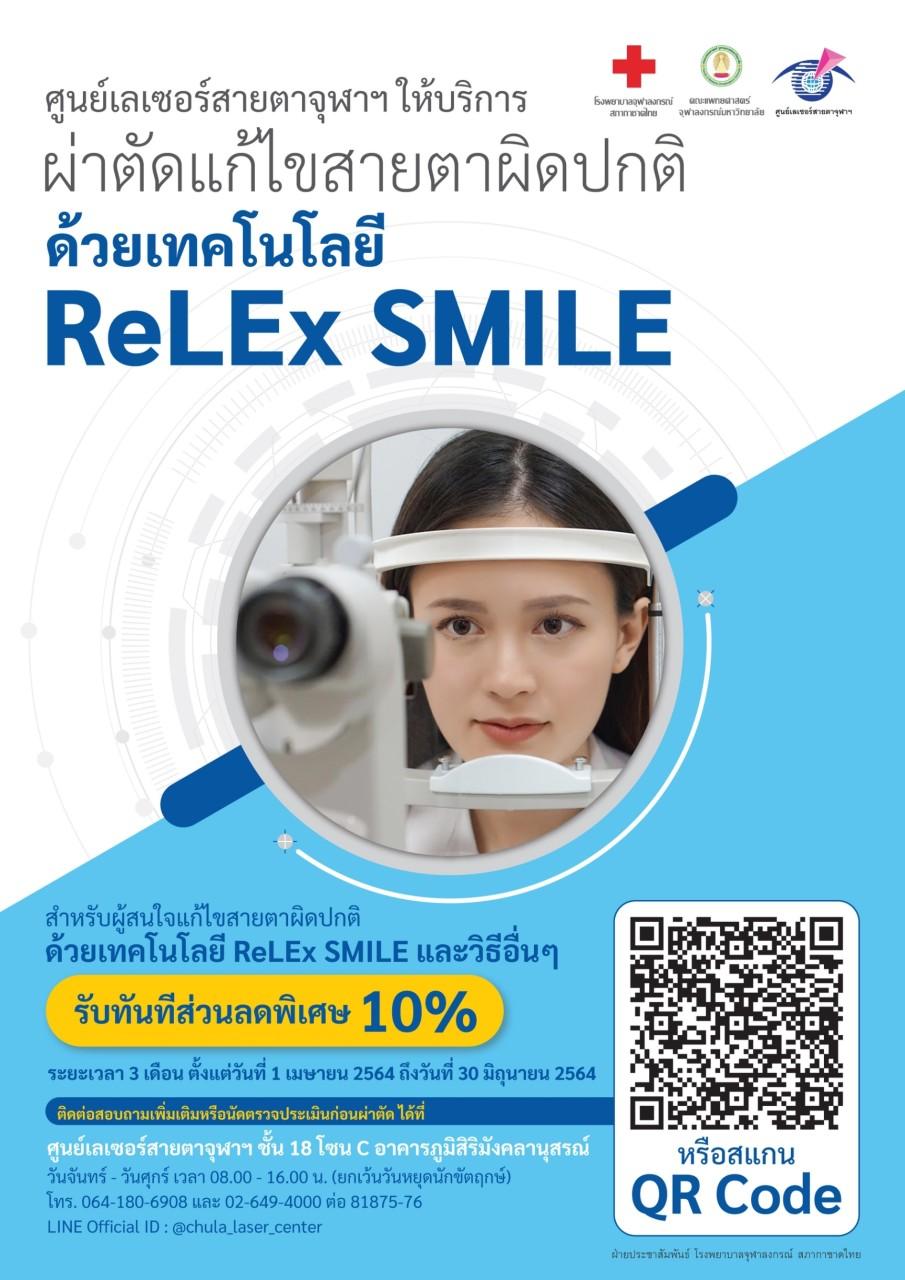 ผ่าตัดแก้ไขสายตาผิดปกติ ด้วยเทคโนโลยี ReLEx SMILE