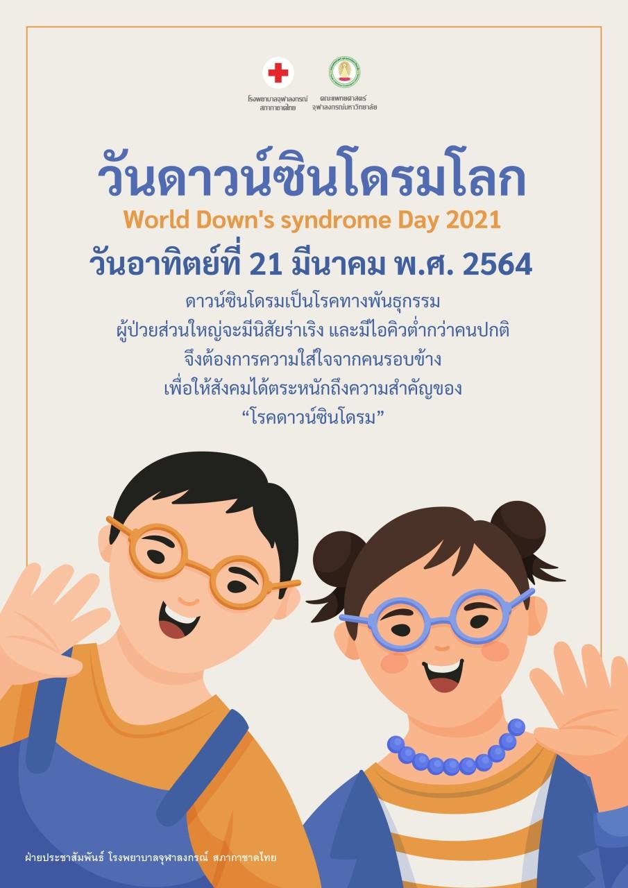 วันดาวน์ซินโดรมโลก World Down's syndrome Day 2021 วันอาทิตย์ที่ 21 มีนาคม พ.ศ. 2564