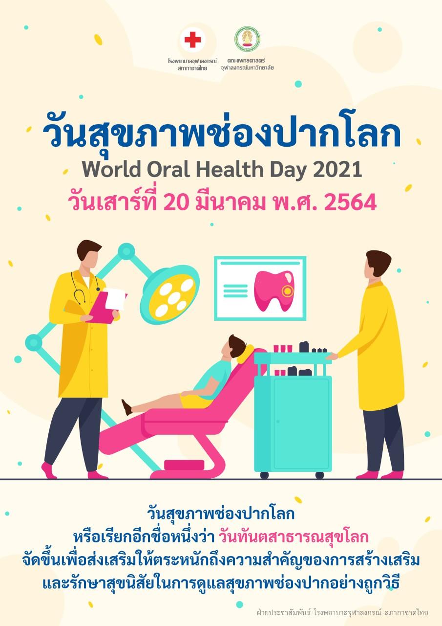 วันสุขภาพช่องปากโลก World Oral Health Day 2021 วันเสาร์ที่ 20 มีนาคม พ.ศ. 2564
