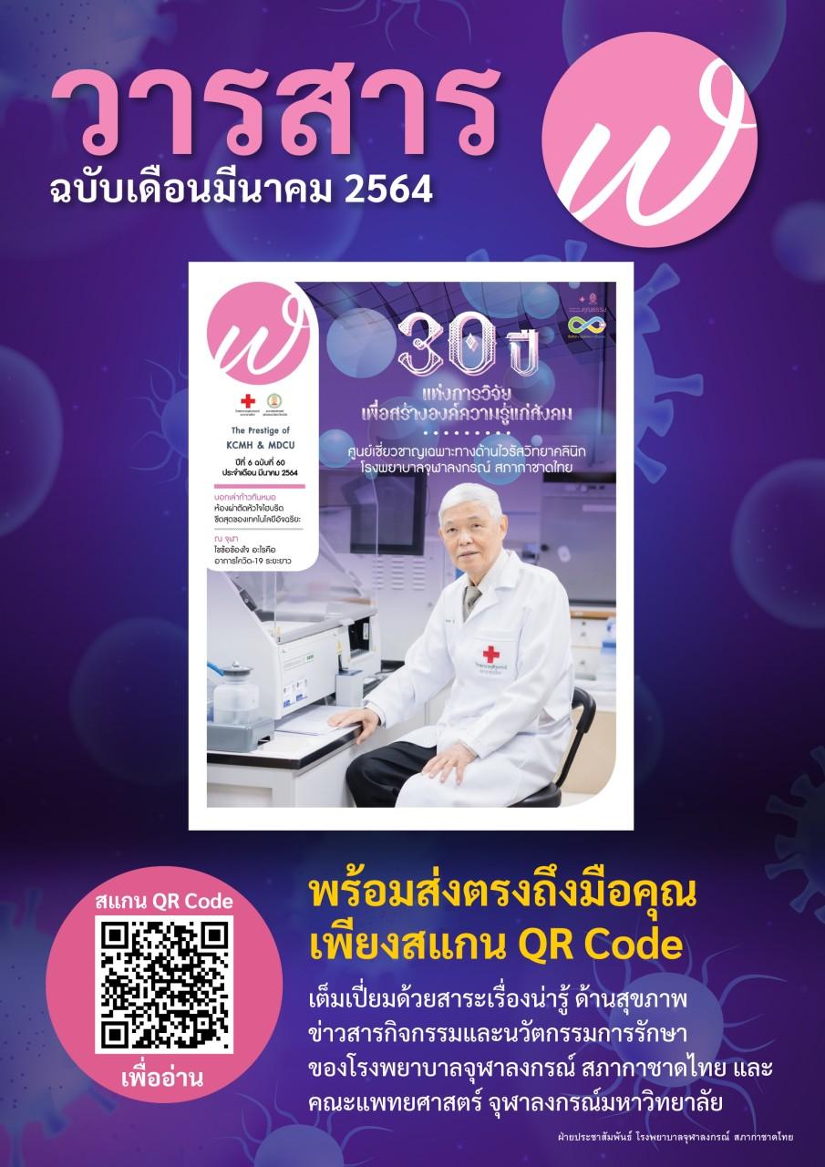 วารสาร ฉบับเดือนมีนาคม 2564