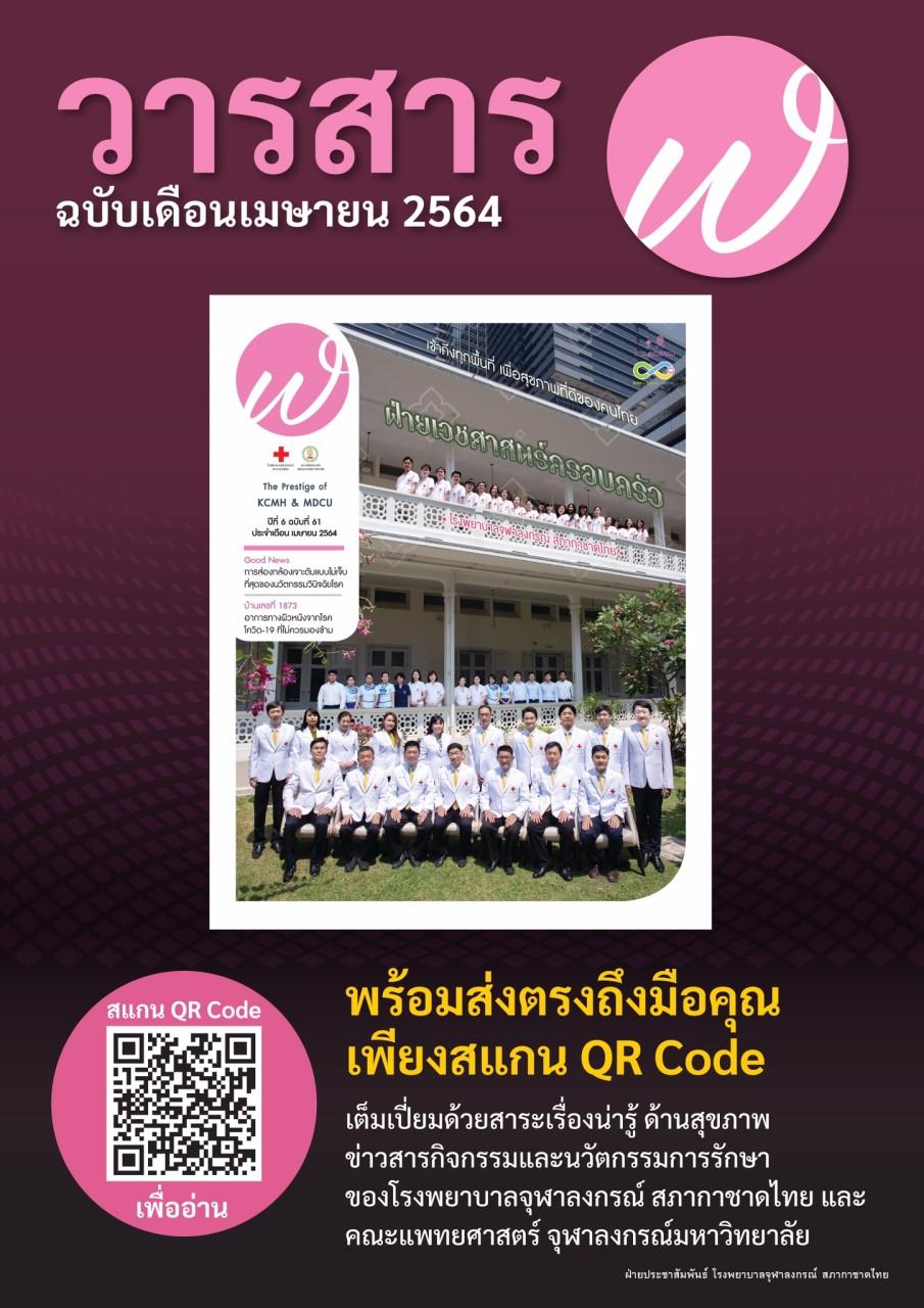 วารสาร ฉบับเดือนเมษายน 2564