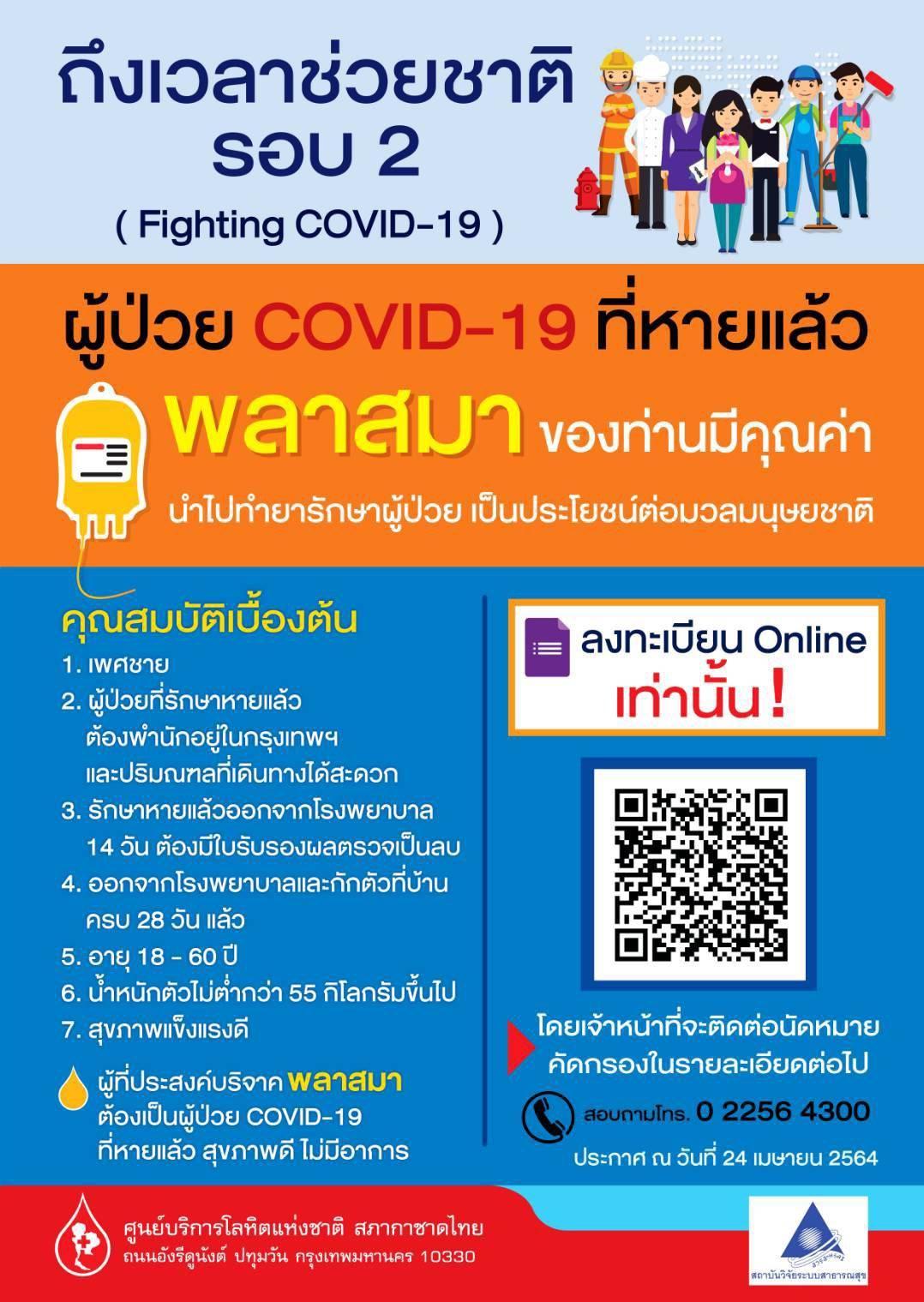 ถึงเวลาช่วยชาติ  รอบ 2 (Fighting COVID-19 )