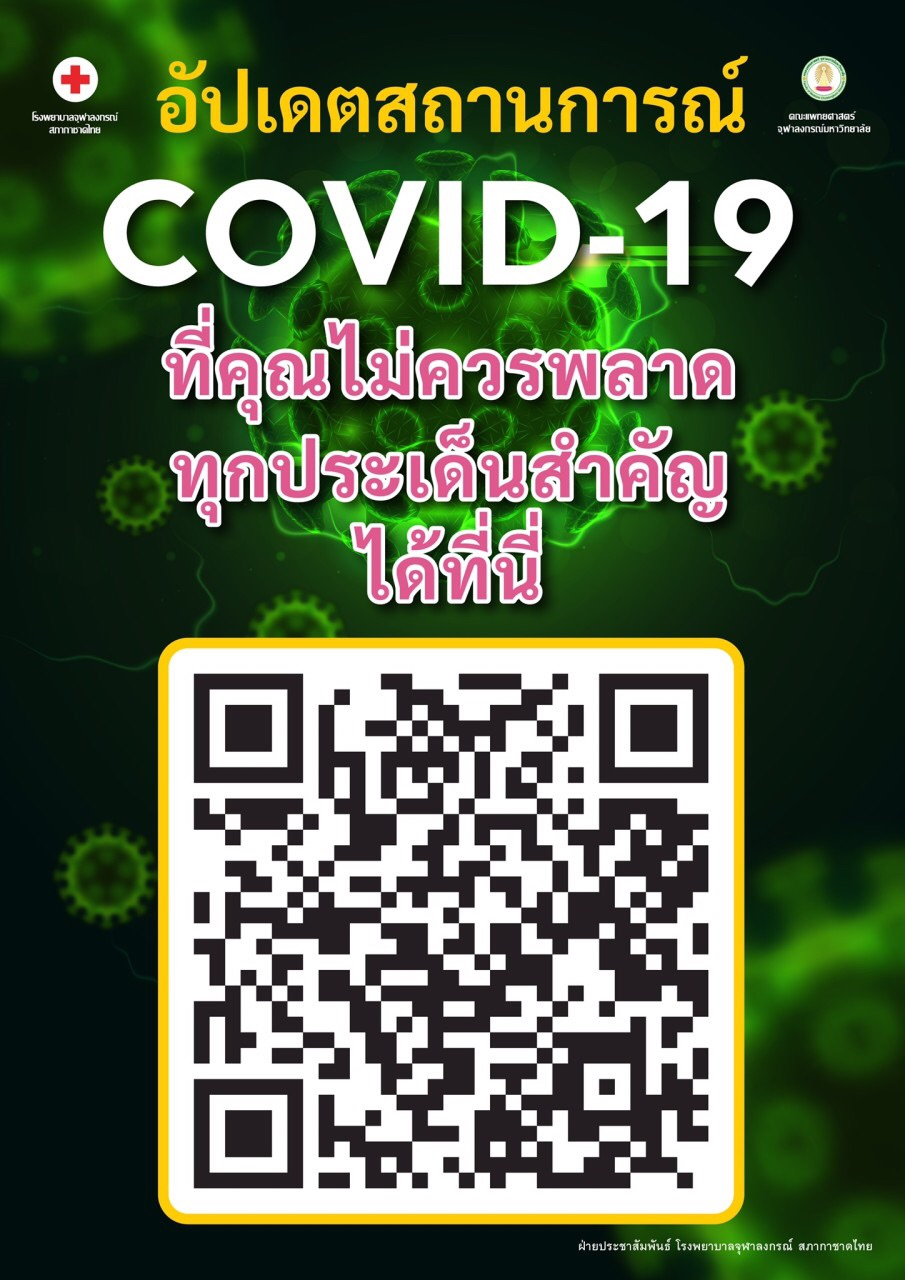อัปเดตสถานการณ์ COVID-19 ที่คุณไม่ควรพลาค ทุกประเด็นสำคัญ