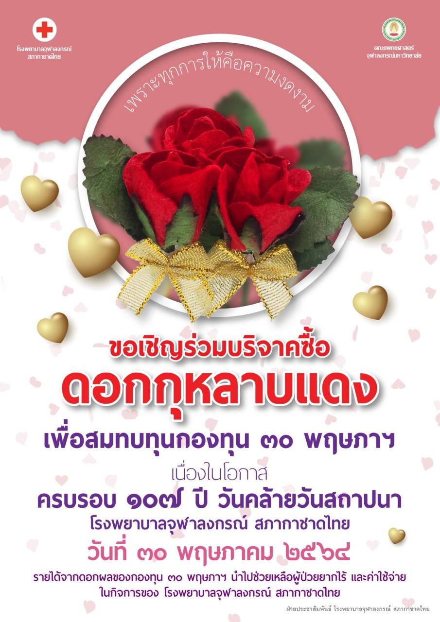 ขอเชิญร่วมบริจาคซื้อ ดอกกุหลาบแดง เพื่อสมทบทุนกองทุน ๓๐ พฤษภาฯ เนื่องในโอกาส ครบรอบ ๑๐๗ ปี วันคล้ายวันสถาปนา โรงพยาบาลจุฬาลงกรณ์ สภากาชาดไทย วันที่ ๓๐ พฤษภาคม ๒๕๖๔