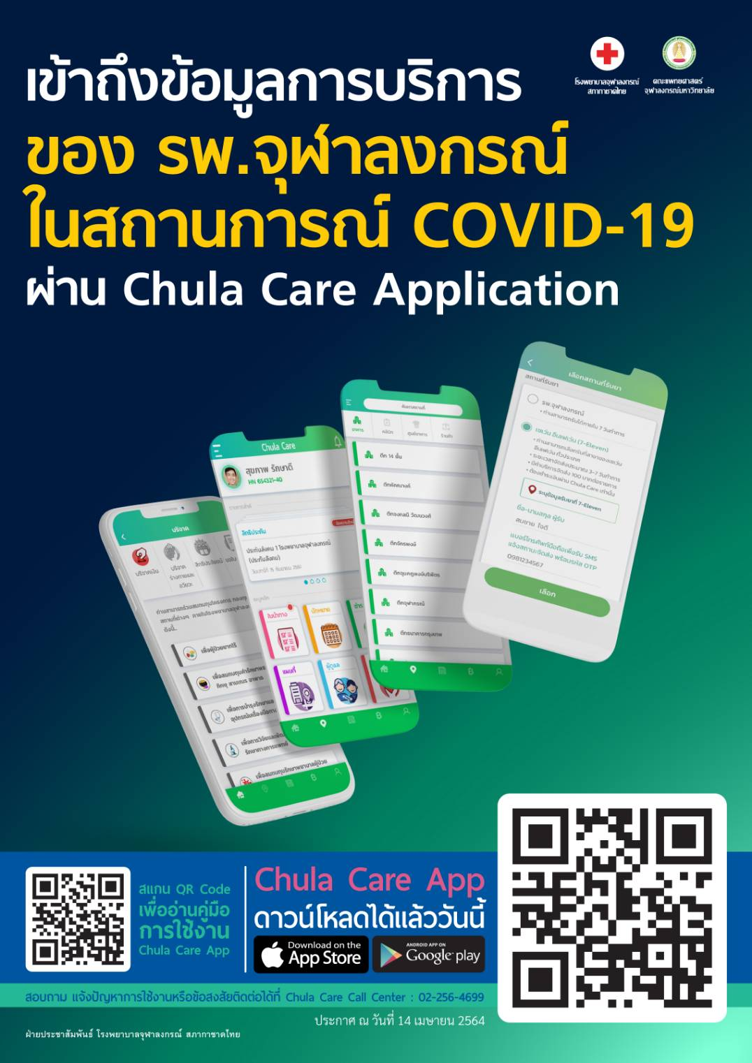 เข้าถึงข้อมูลการบริการ ของ รพ.จุฬาลงกรณ์ ในสถานการณ์ COVID-19 ผ่าน Chula Care Application