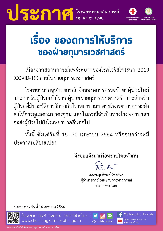ประกาศ โรงพยาบาลจุฬาลงกรณ์ สภากาชาดไทย