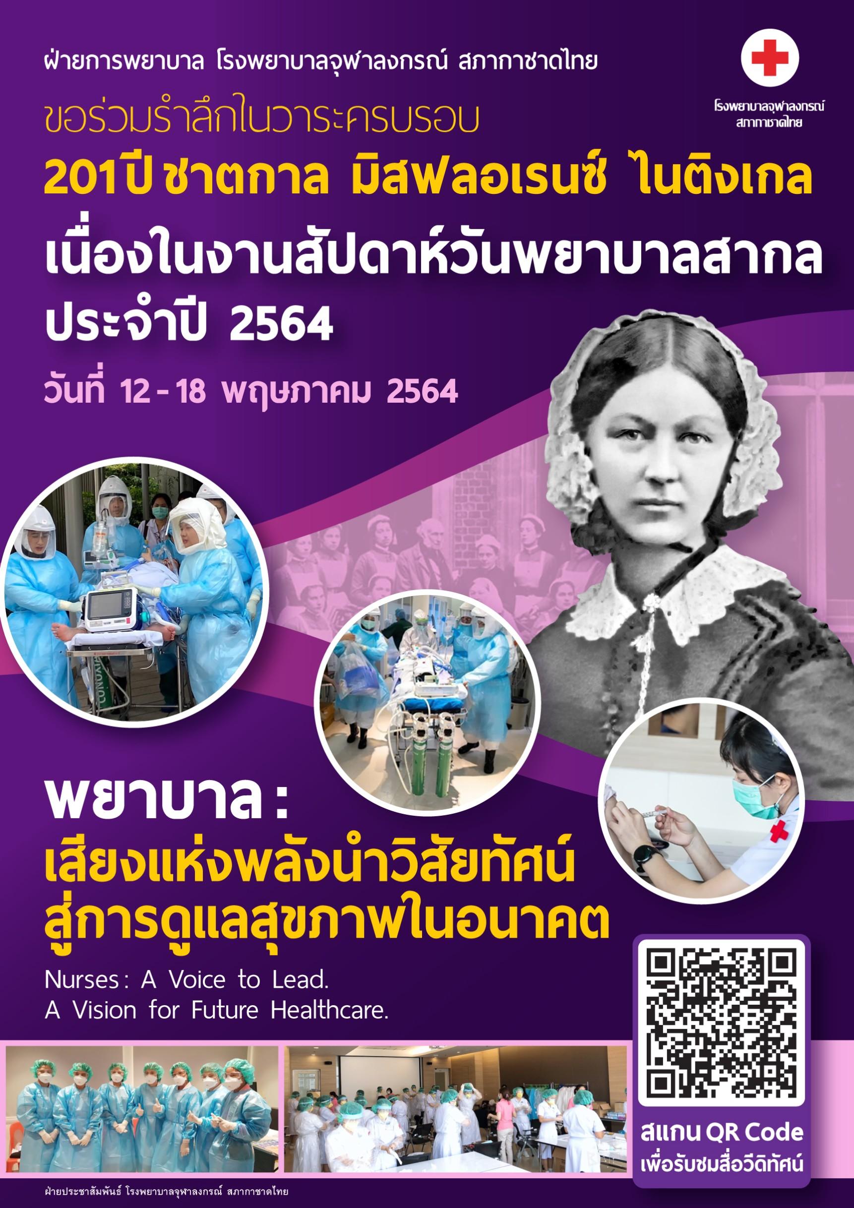 ขอร่วมรำลึกในวาระครบรอบ โรงพยาบาลจุฬาลงกรณ์ สภากาชาดไทย 201ปี ชาตกาล มิสฟลอเรนซ์ ไนติงเกล เนื่องในงานสัปดาห์วันพยาบาลสากล