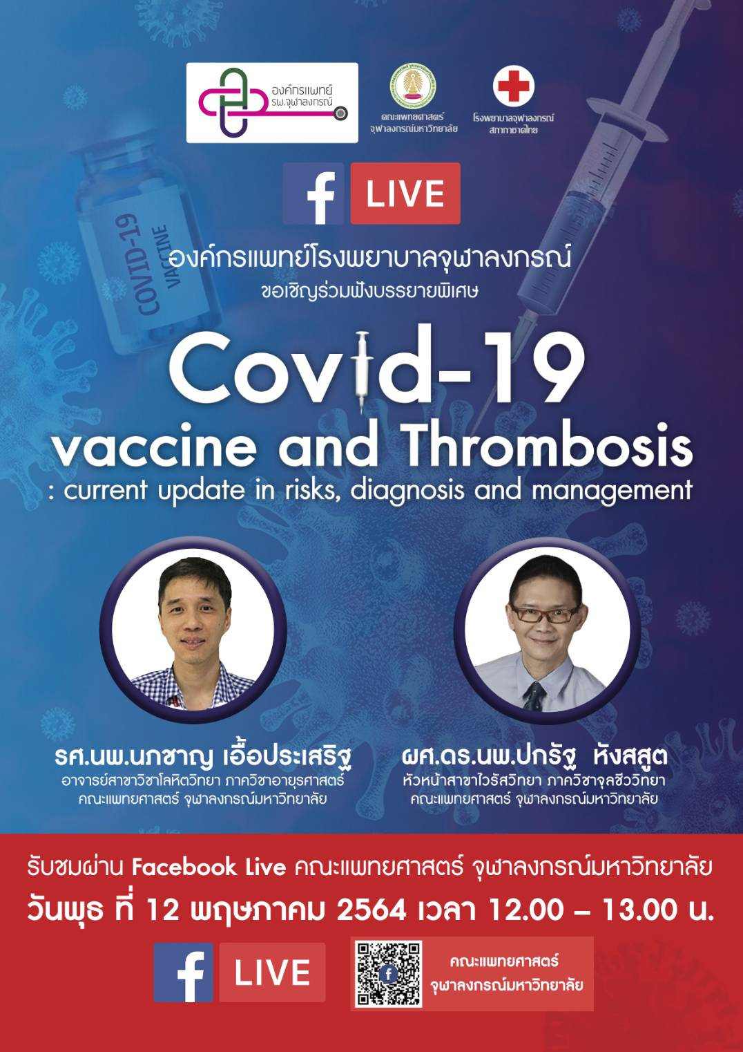 ฟังบรรยายพิเศษ Covid-19 vaccine and Thrombosis : current update in risks, diagnosis and management