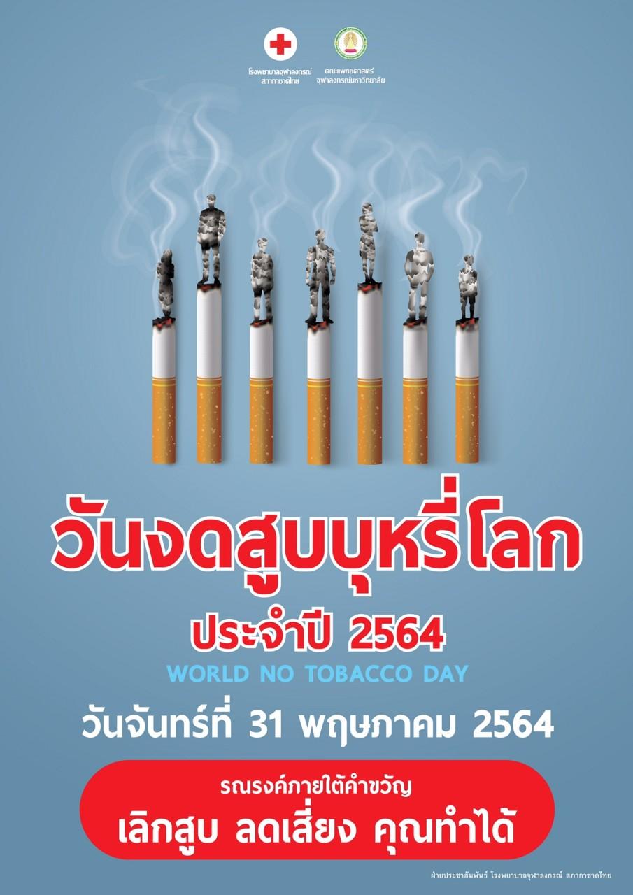 วันงดสูบบุหรี่โลก ประจำปี 2564 WORLD NO TOBACCO DAY วันจันทร์ที่ 31 พฤษภาคม 2564