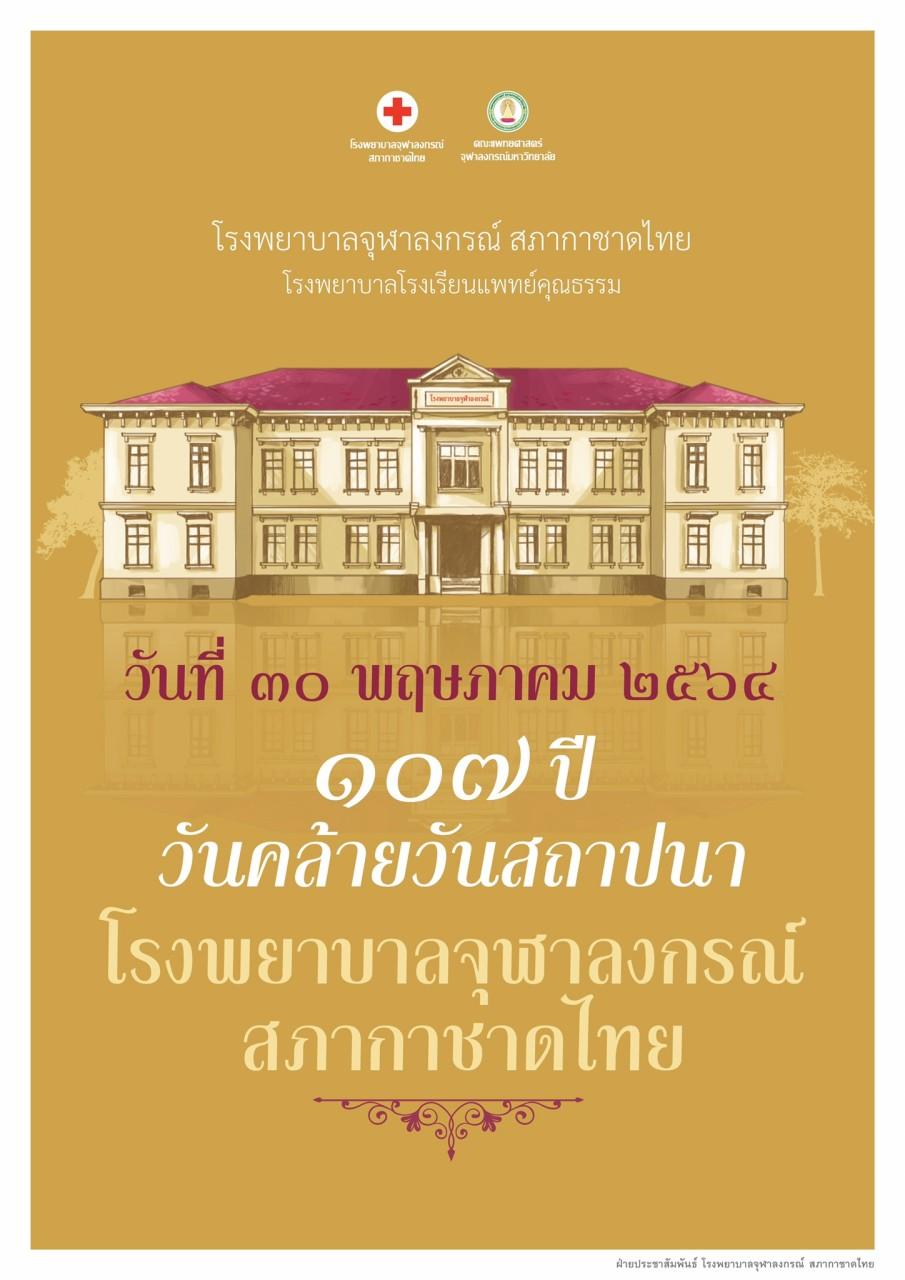 วันที่ ๓๐ พฤษภาคม ๒๕๖๔ ๑๐๗ ปี วันคล้ายวันสถาปนา โรงพยาบาลจุฬาลงกรณ์ สภากาช่าดไทย