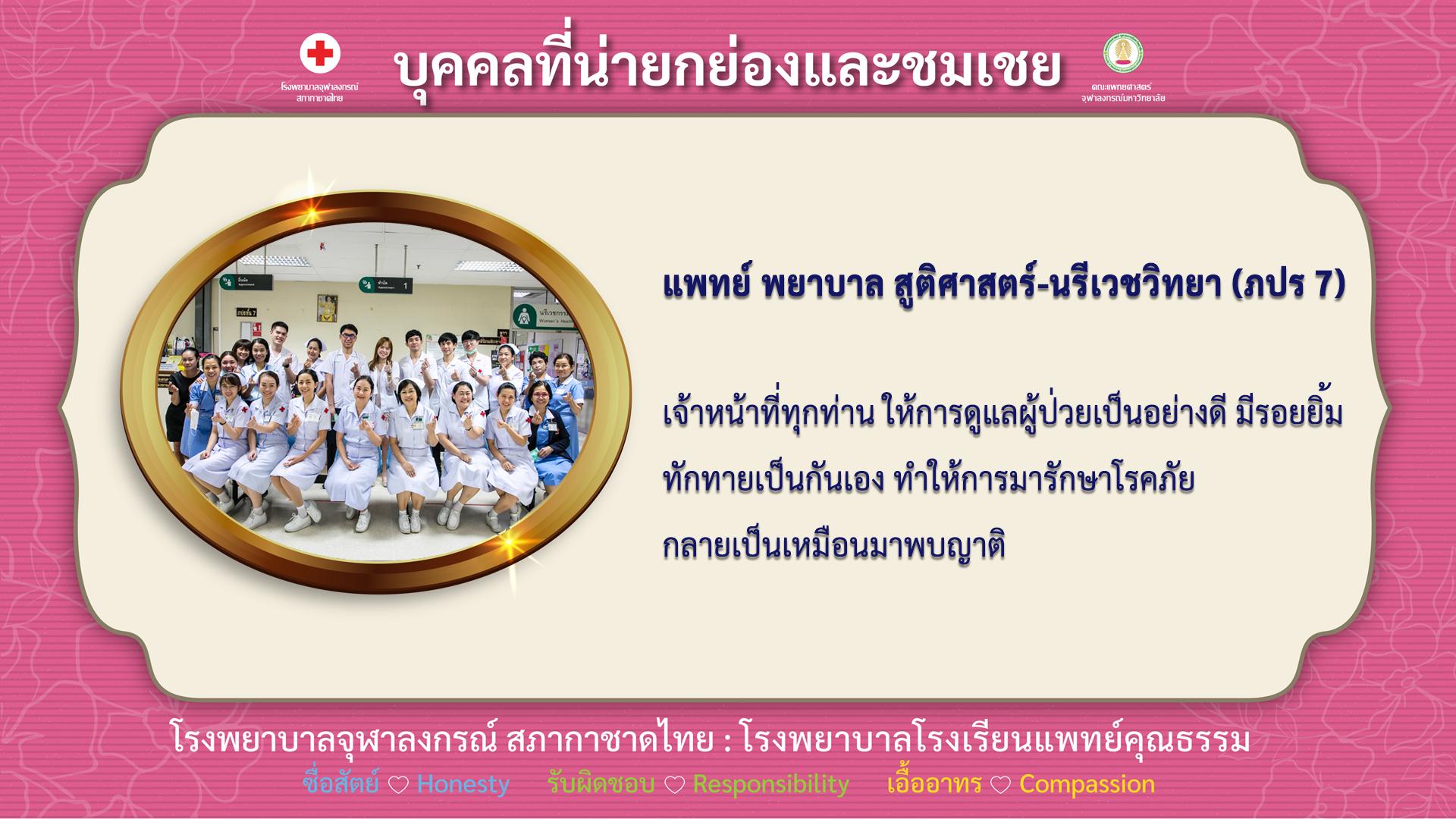 แพทย์ พยาบาล สูติศาสตร์-นรีเวชวิทยา (ภปร7)