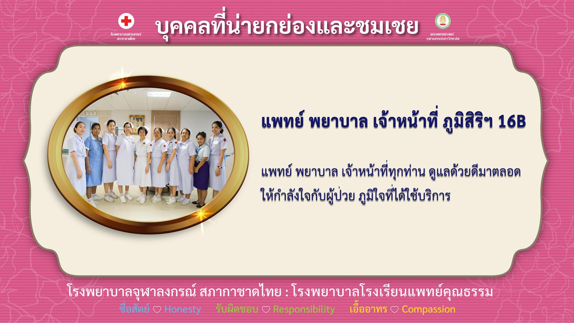 แพทย์ พยาบาล เจ้าหน้าที่ ภูมิสิริฯ 16B