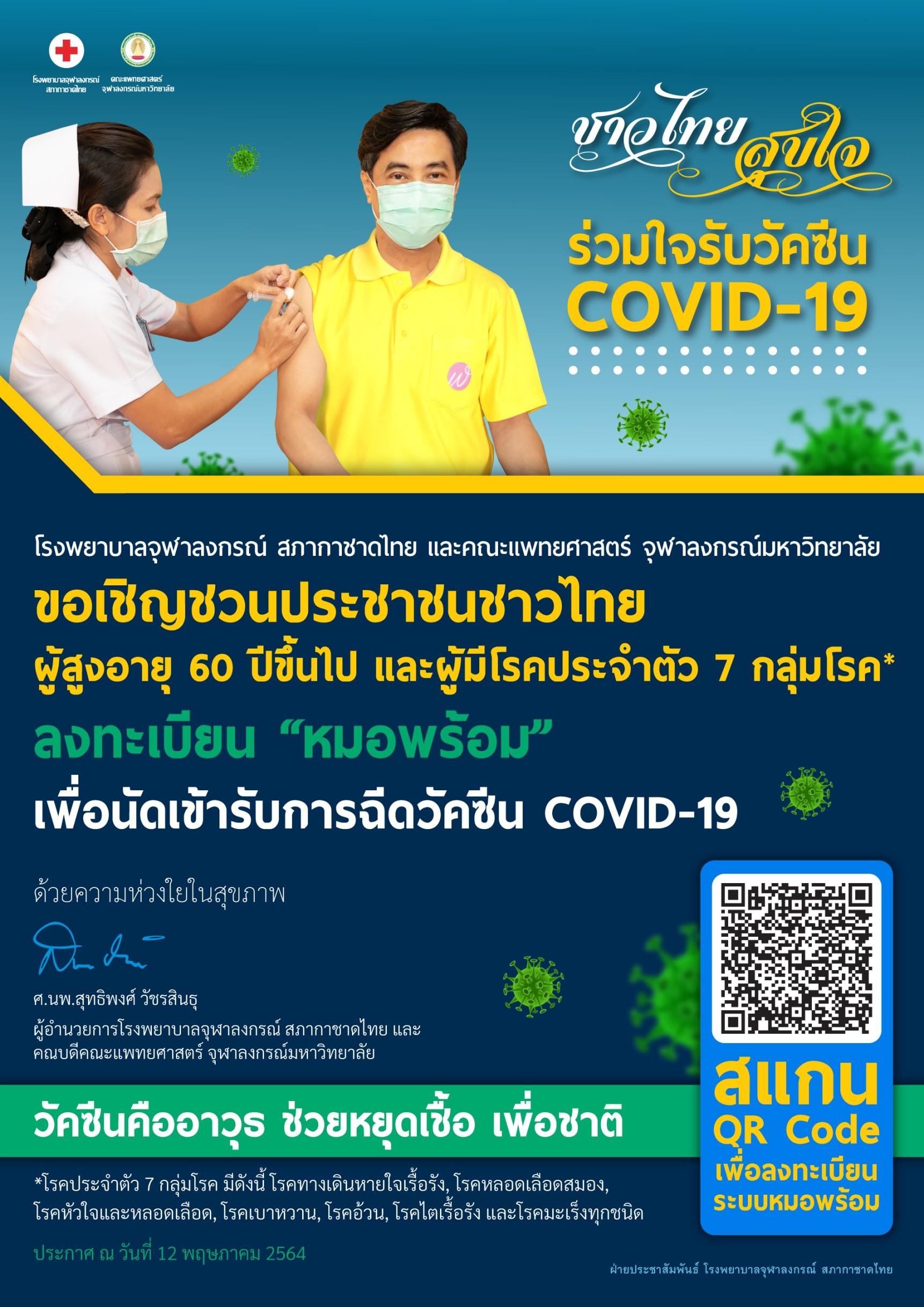 ชาวไทย สุขใจ ร่วมใจรับวัคซีน COVID-19