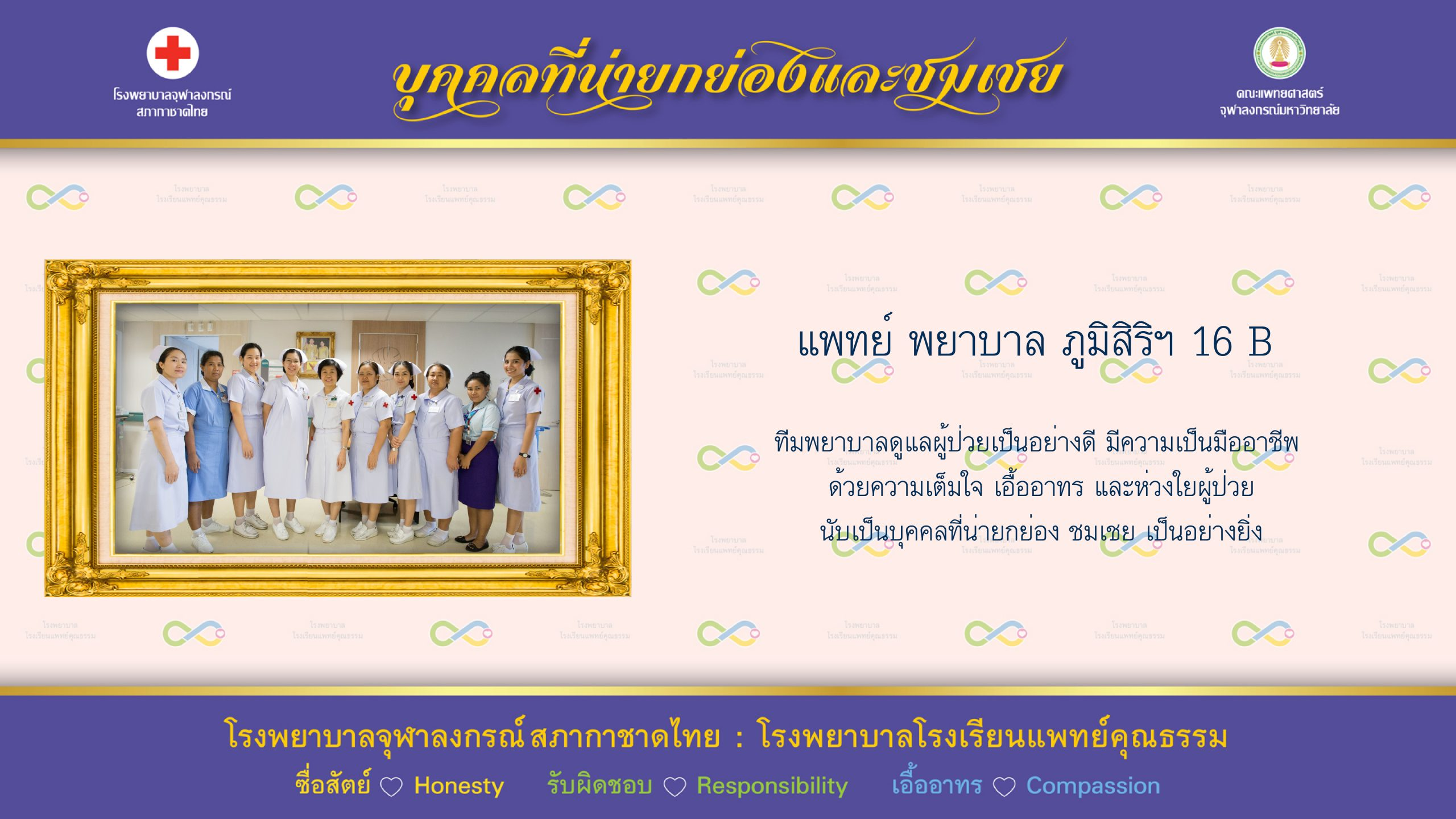 แพทย์ พยาบาล ภูมิสิริฯ 16B