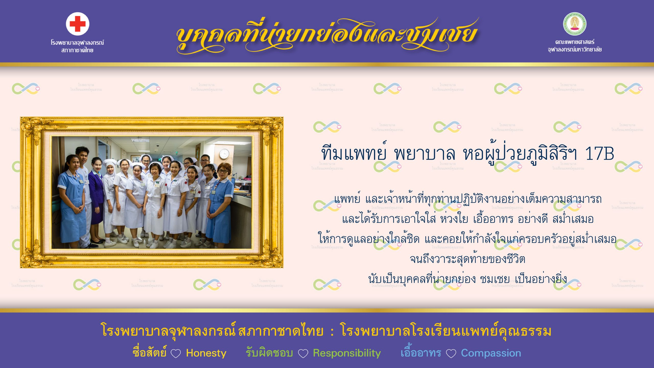 ทีมแพทย์ พยาบาล หอผู้ป่วยภูมิสิริฯ 17B