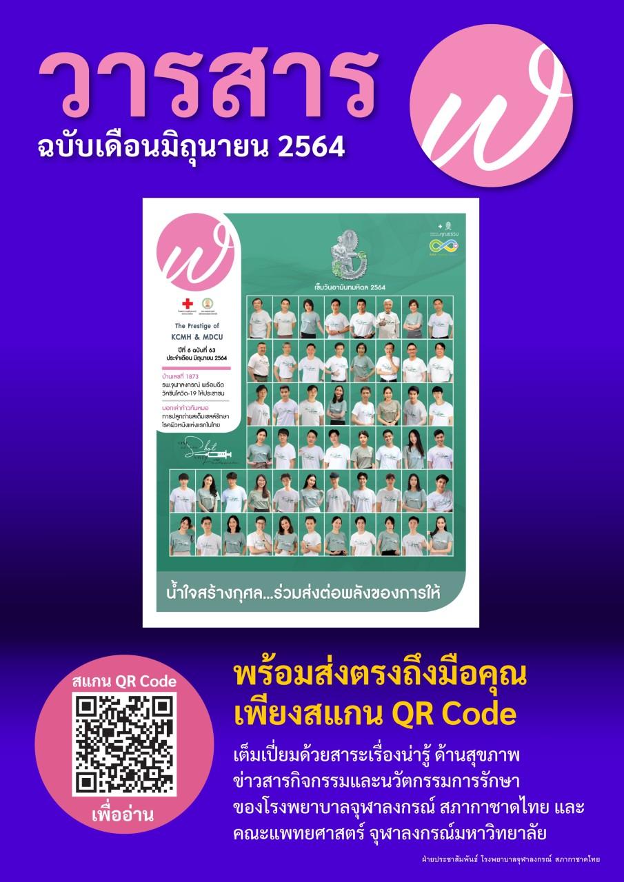 วารสาร ฉบับเดือนมิถุนายน 2564