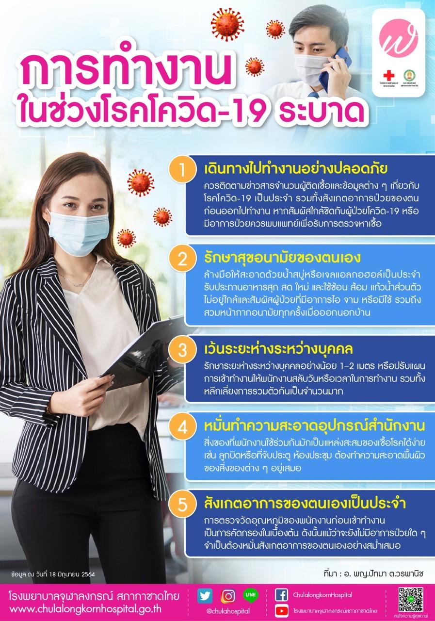 การทำงานในช่วงโรคโควิด-19 ระบาด