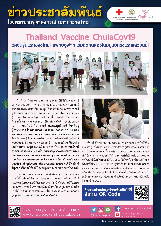 Thailand Vaccine ChulaCov19 วัคชีนรุ่นแรกของไทย ! แพทย์จุฬาฯ เริ่มฉีดทดลองในมนุษย์ครั้งแรกแล้ววันนี้!