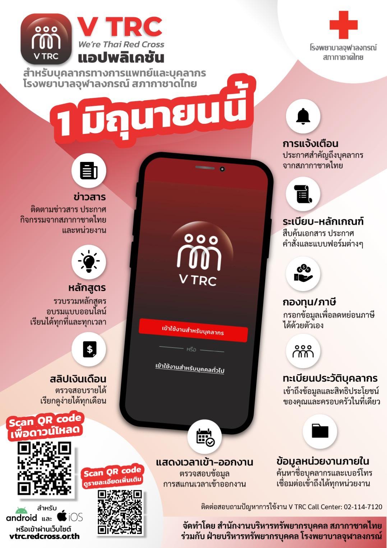 V TRC We're Thai Red Cross V TRC แอปพลิเคชัน สำหรับบุคลากรทางการแพทย์และบุคลากร โรงพยาบาลจุฬาลงกรณ์ สภากาชาดไทย