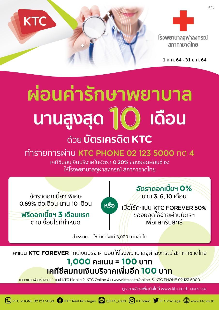 ผ่อนค่ารักษาพยาบาล นานสูงสุด 10 เดือน ด้วย บัตรเครดิต KTC