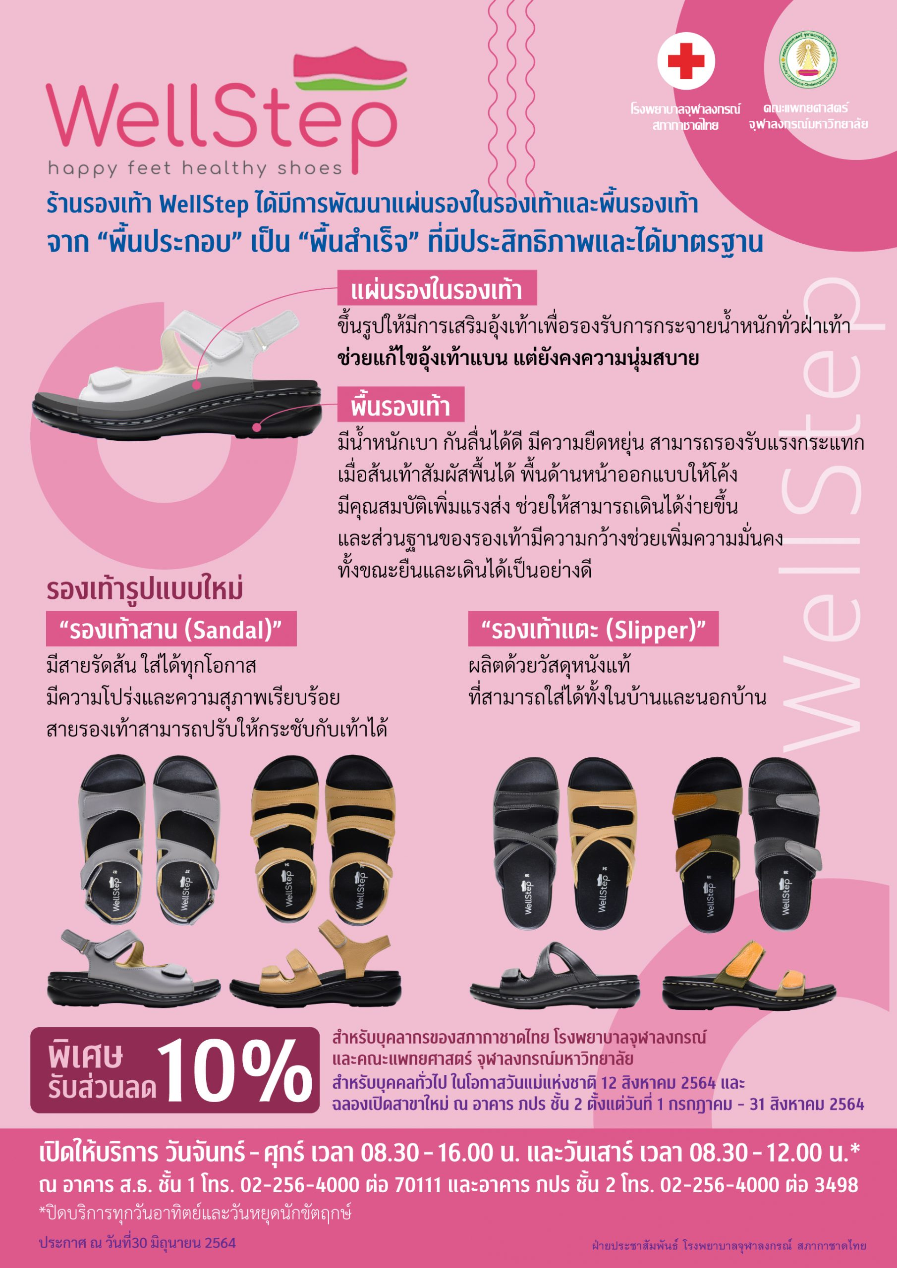 WellSte happy feet healthy shoes, โรงพยาบาลจุฬาลงกรณ์ สภากาชาดไทย