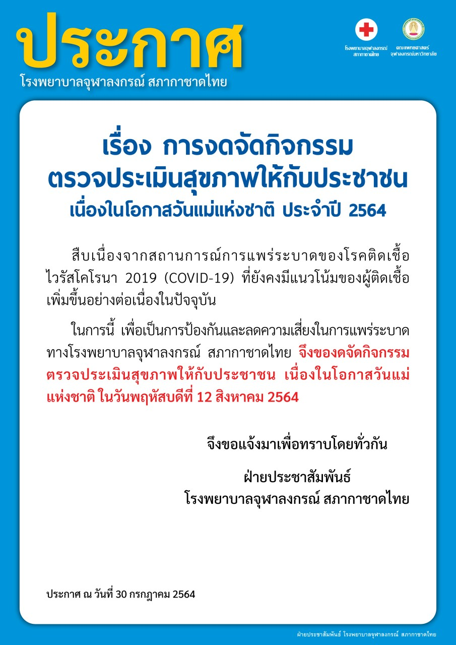 การงดจัดกิจกรรม ตรวจประเมินสุขภาพให้กับประชาชน เนื่องในโอกาสวันแม่แห่งชาติ ประจำปี 2564