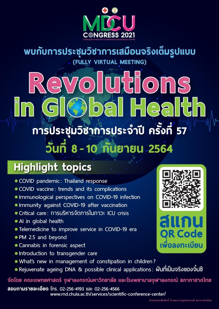 Revolutions in Gl bal Health การประชุมวิชาการประจำปี ครั้งที่ 57 วันที่ 8 -10 กันยายน 2564