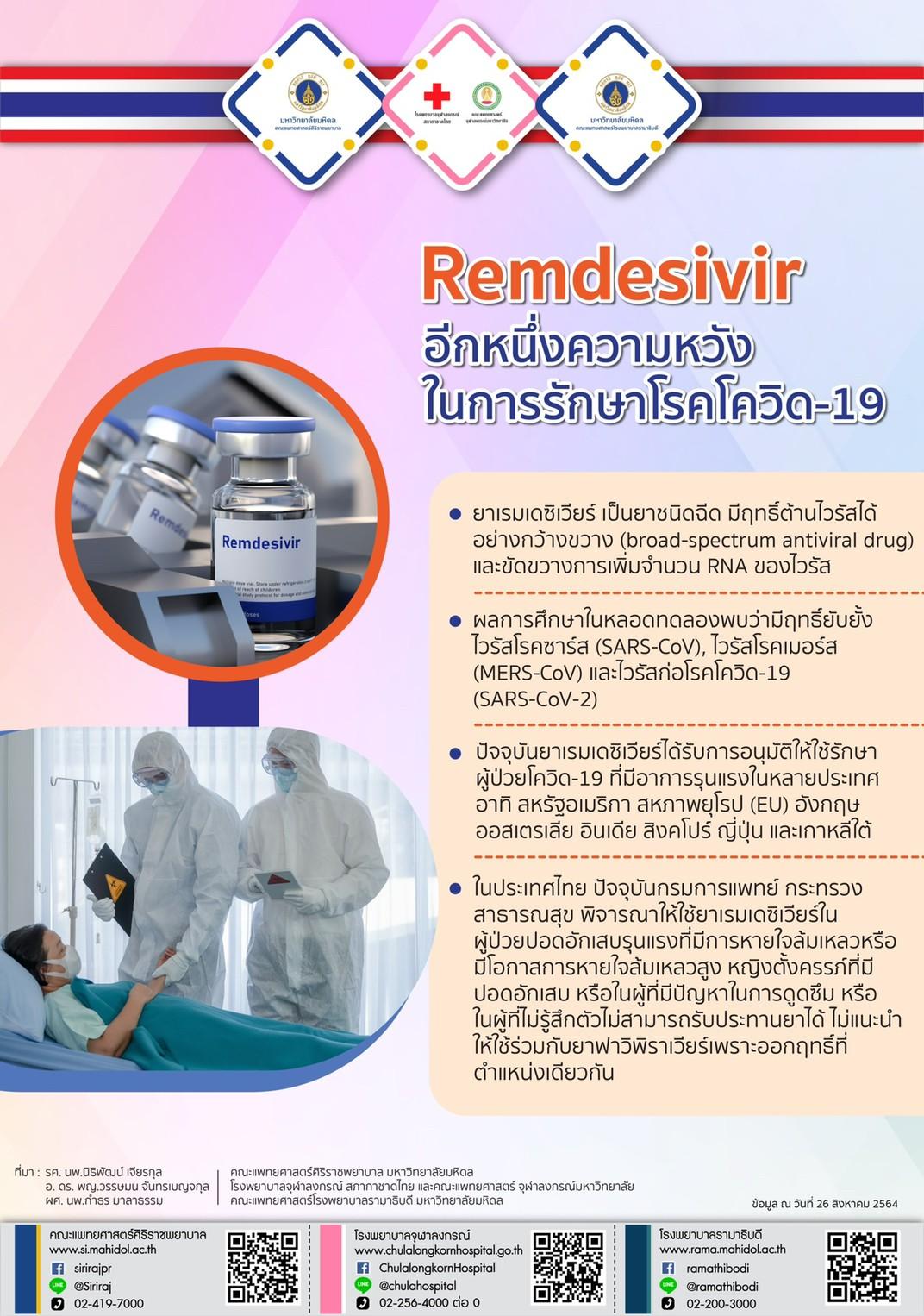 Remdesivir อีกหนึ่งความหวังในการรักษาโรคโควิด-19