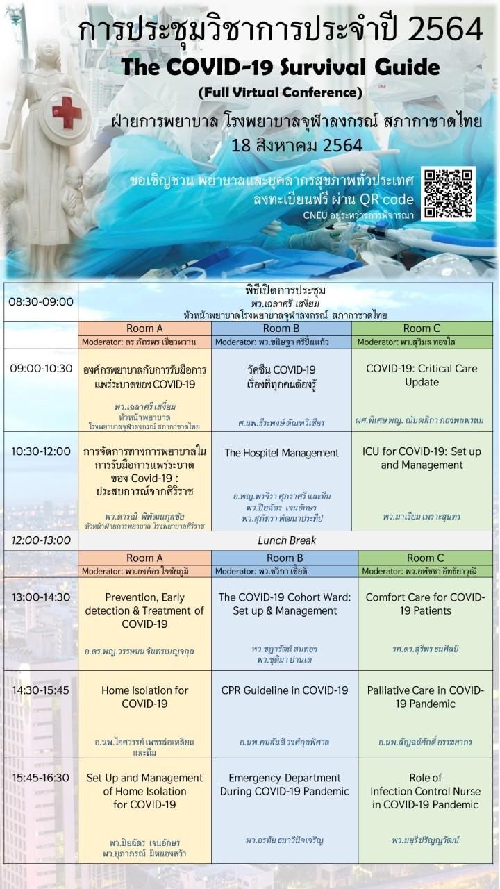การประชุมวิชาการประจำปี 2564 The COVID-19 Survival Guide (Full Virtual Conference)