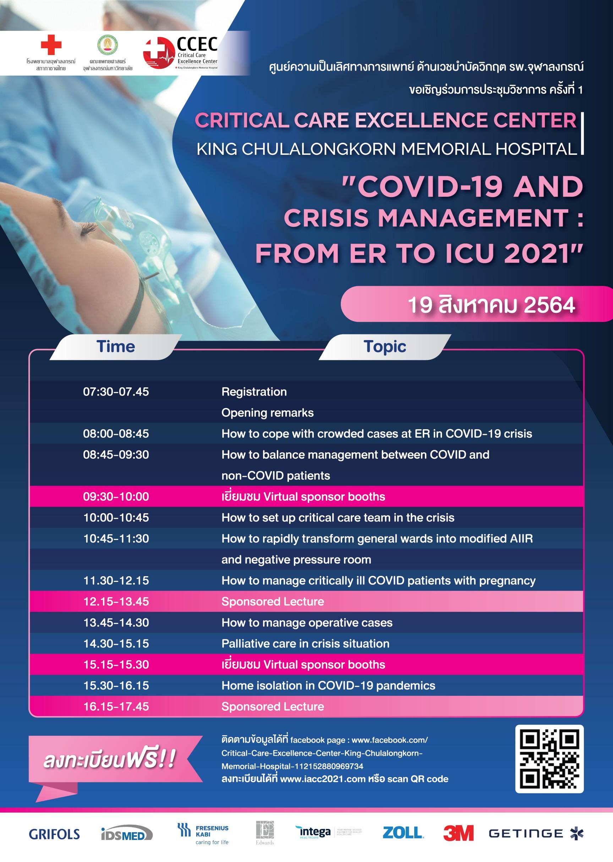 """ขอเชิญร่วมการประชุมวิชาการ ครั้งที่ 1 CRITICAL CARE EXCELLENCE CENTER KING CHULALONGKORN MEMORIAL HOSPITAL """"COVID-19 AND CRISIS MANAGEMENT : FROM ER TO ICU 2021"""""""