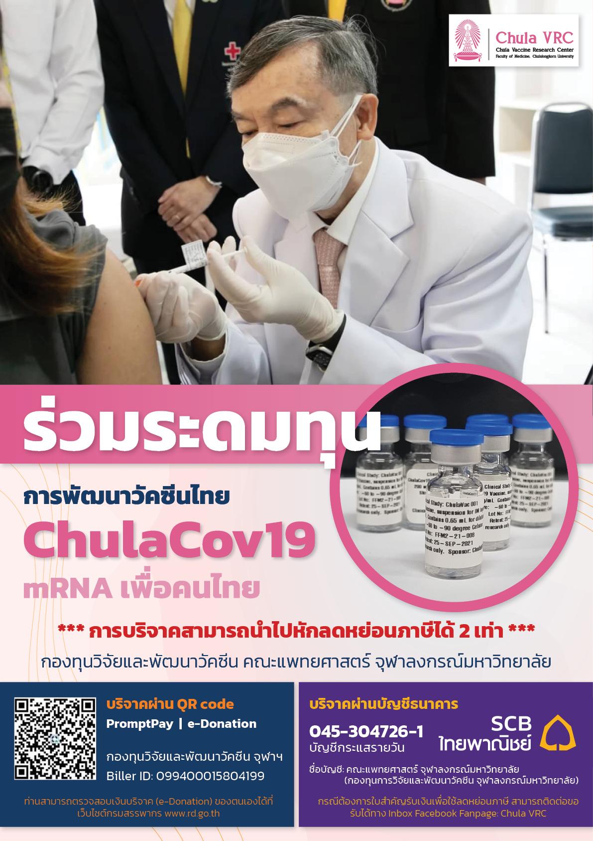 ร่วมระดมทุน การพัฒนาวัคซีนไทย ChulaCov19 mRNA เพื่อคนไทย