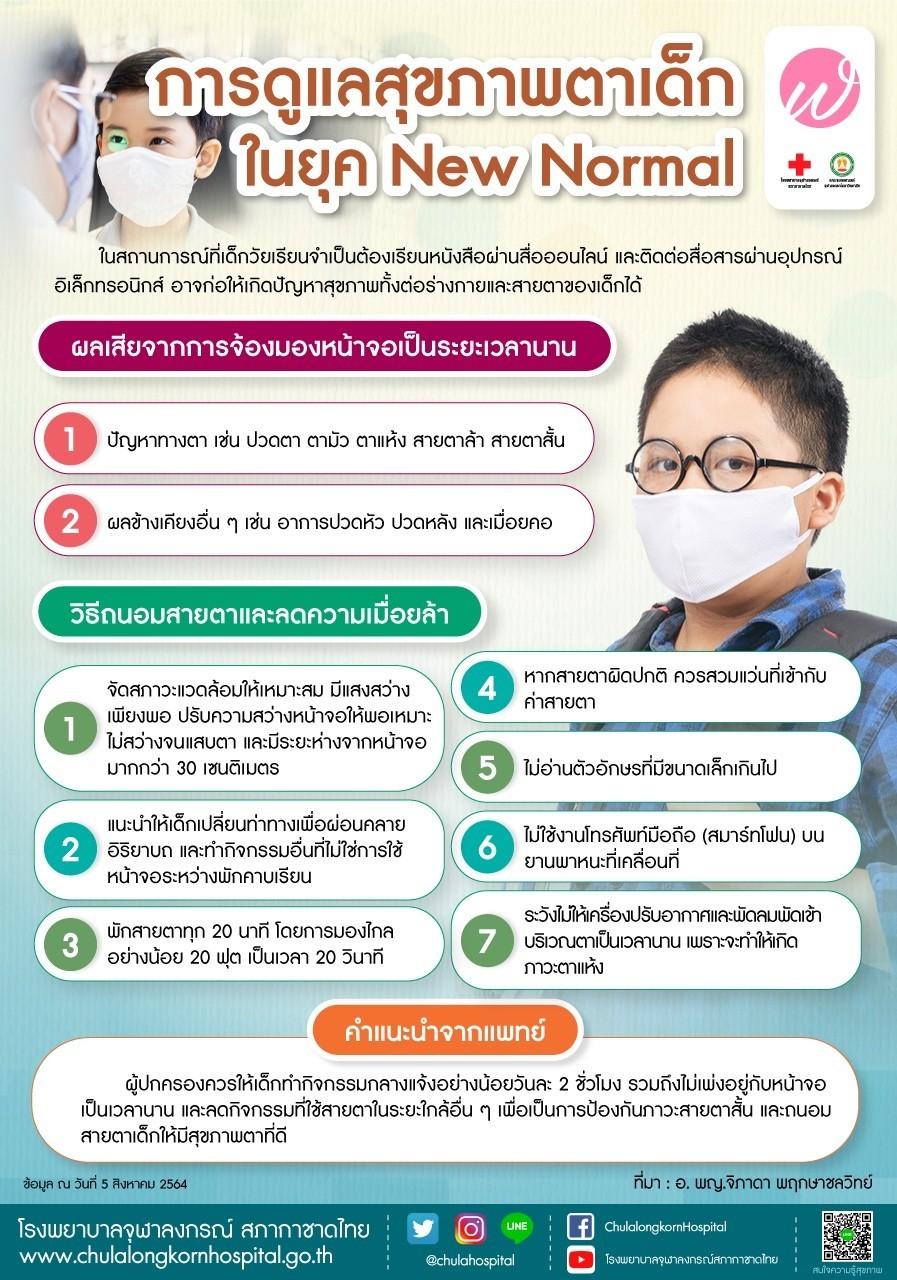 การดูแลสุขภาพตาเด็กในยุค New Normal