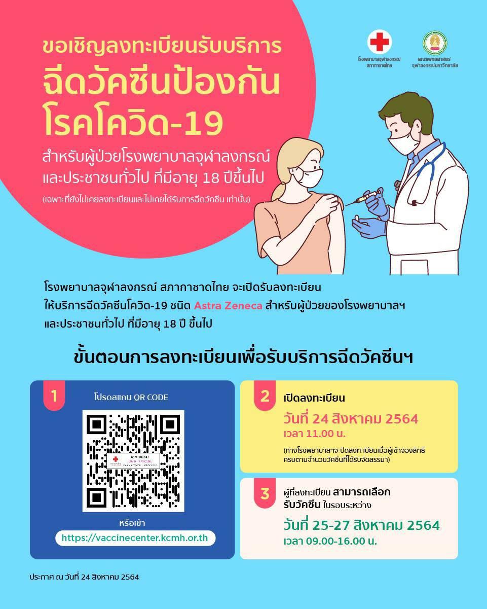 ขอเชิญลงทะเบียนรับบริการฉีดวัคซีนป้องกันโรคโควิด-19 สำหรับผู้ป่วยโรงพยาบาลจุฬาลงกรณ์ และประชาชนทั่วไป ที่มีอายุ 18 ปีขึ้นไป