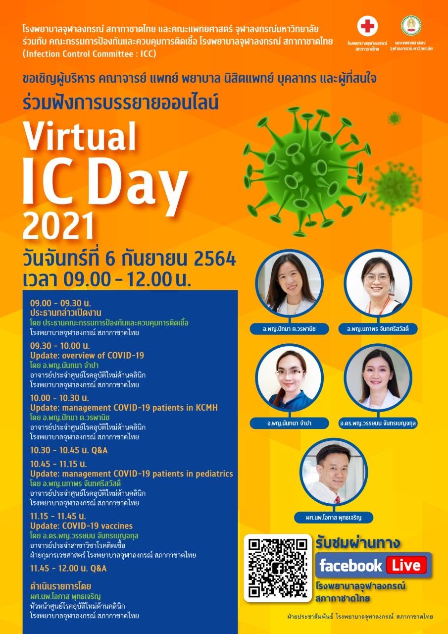 ร่วมฟังการบรรยายออนไลน์ Virtual IC Day 2021 วันจันทร์ที่ 6 กันยายน 2564
