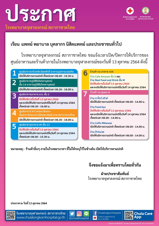 โรงพยาบาลจุฬาลงกรณ์ สภากาชาดไทย ขอแจ้งเวลาเปิด/ปิดการให้บริการของ ศูนย์อาหารและร้านค้าภายในโรงพยาบาลจุฬาลงกรณ์ของวันที่ 13 ตุลาคม 2564